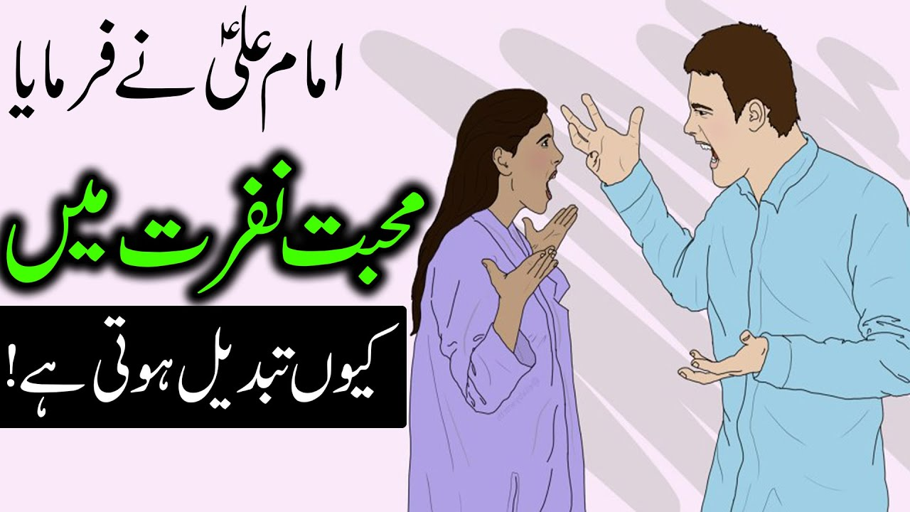Mohabbat Nafrat Main Kiyo Tabdeel Hojati hai | Hazrat Imam Ali as Qol | Mehrban Ali Hadees Love Hate