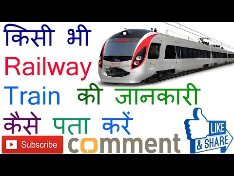 How To Check The Train Status | Full Tech Tips In Hindi |