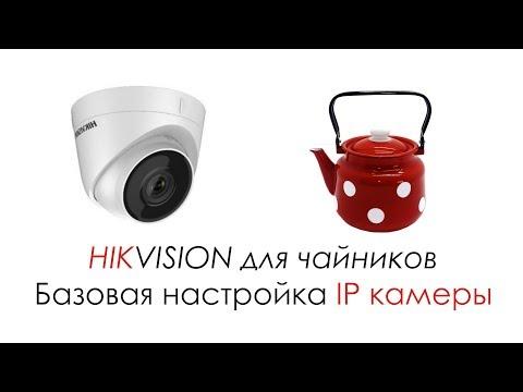 Hikvision для чайников Базовая настройка IP камеры