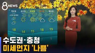 [날씨] 수도권·충청 미세먼지 '나쁨'……