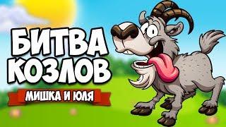 БИТВА КОЗЛОВ ♦ Super Bash Goats