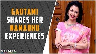 Gautami shares her Namadhu experiences