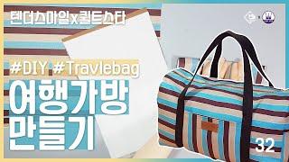 [퀼트스타X텐더스마일] 여행가방만들기 / 트래블백 만들…