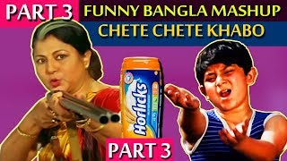 Chete Chete Khabo PART 3 - DJ Bapon   Soham   Horlicks Song  Funny Bangla Mashup