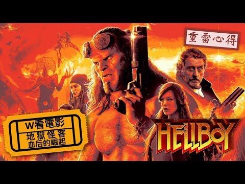 W看電影_地獄怪客:血后的崛起(Hellboy, 地獄男爵, 天魔特攻)_重雷心得