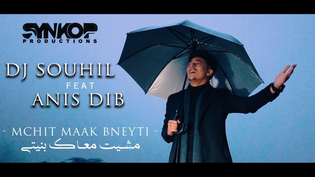 DJ Souhil Ft. Anis Dib - Mchit Maak Bneyti مشيت معاك بنيتي - (Exclusive Music Video) انيس ديب