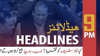ARYNews Headlines | Sharif family will have to submit surety bonds to fly abroad | 9PM | 12 NOV 2019