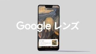 Google Pixel:Google レンズ で検索 篇 thumbnail