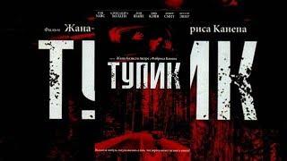 Тупик (2003) трейлер