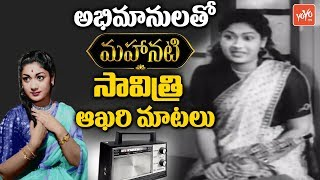 Mahanati Savitri Last Voice Record | Legendary ...