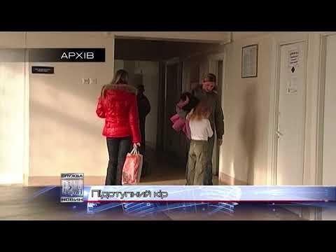 Телерадіокомпанія ВЕЖА: Карантину в івано-франківських школах з приводу вірусних захворювань медики не прогнозують