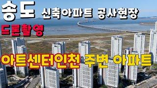 송도 신축아파트 공사현장 (송도워터프런트호수 주변) -…
