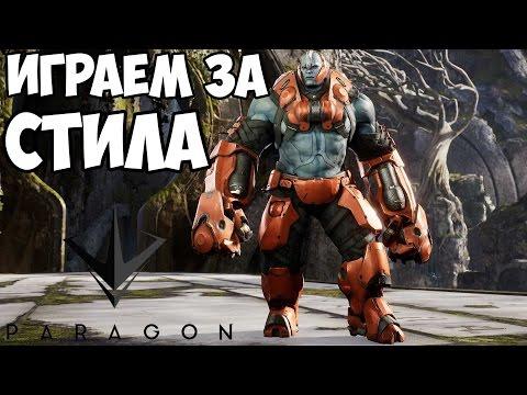видео: paragon - Играем за Стила