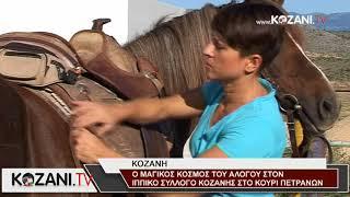 Ο μαγικός κόσμος του αλόγου στον Ιππικό Σύλλογο Κοζάνης
