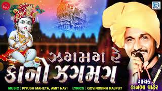 Janmashtami Special ઝગમગ રે કાનો ઝગમગ Kanbha Vadher New Gujarati Song Jagmag Re Kano Jagmag