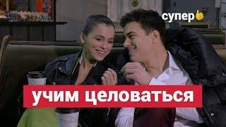 Герои сериала Гранд учат целоваться