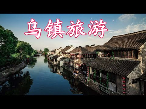 浙江乌镇旅游 感受江南水乡的极致温柔