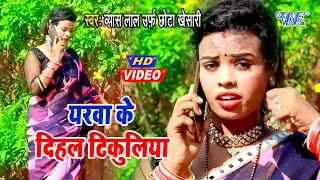 #VIDEO - यरवा के दिहल टिकुलिया I #Byas Lal Urf Chhota Khesari I  Yarawa Ke Dihal Tikuliya 2020 Song