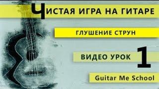 ГЛУШЕНИЕ СТРУН на гитаре - ЧИСТАЯ ИГРА. Урок 1