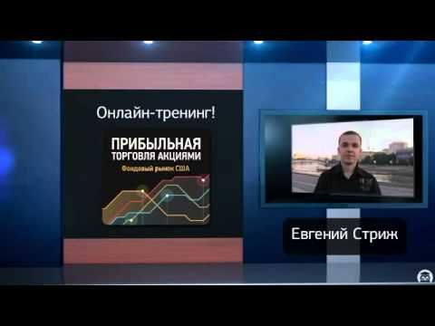 Форекс онлайн: торговля на рынке Forex валютами, акциями