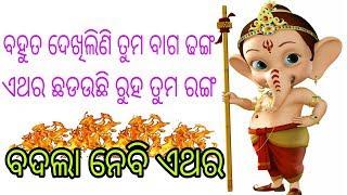 Odia funny Cartoon Comedy Essen Ganesha Puja ଗଣେଶ ପୂଜା dj remix song || odia New dj remix Puja special
