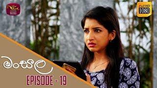 Mansala - මංසල | Episode -19 | 2018-09-30 | Rupavahini TeleDrama Thumbnail