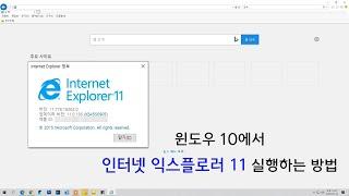 윈도우 10에서 인터넷 익스플로러 11 실행, 인터넷 …