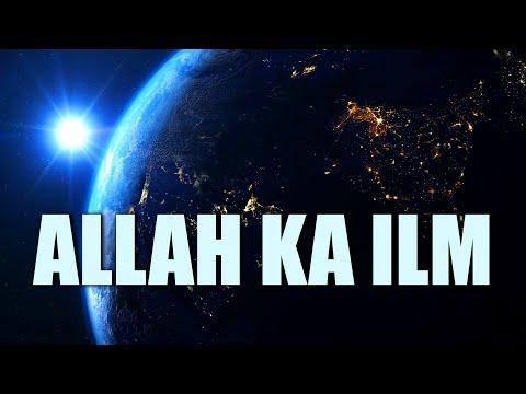 Allah Ka Ilm (The Knowledge Of Allah) : Mr. Sadruddin Virani