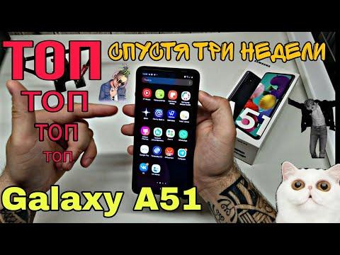 Galaxy A51  A515fn обзор , спустя 3 недели использования. ОДНОЗНАЧНО СТОИТ КУПИТЬ !!!