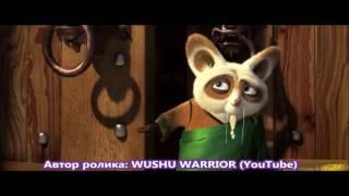 """Кунг фу панда 3 - Выживший (Переделка трейлера """"Выживший"""")"""