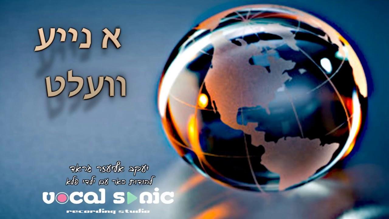 Yakov Eliezer Grad - New World | יעקב אליעזר גראד - נייע וועלט