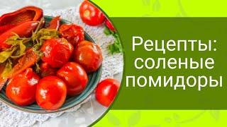 Рецепты на зиму: Соленые помидоры