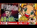 【クレア】チェリ男 スロ道Season4 vol.117《マルハン加古川店》 [BASHtv][パチスロ]…