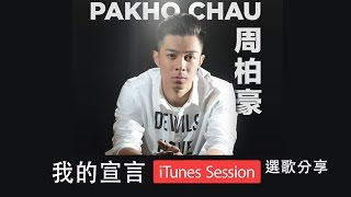周柏豪 Pakho Chau: iTunes Session - 我的宣言 Interview