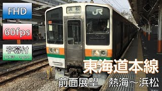 【FHD60p前面展望】JR211系東海道本線(熱海~浜松)