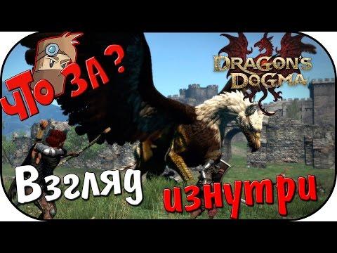 Что за Dragon's Dogma: Dark Arisen [PC 2016] ? - Взгляд Изнутри