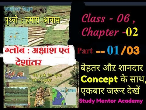 Geography NCERT Class   06 , Chapter 02 , Part   01/03 , Globe   Latitude and Longitude best way