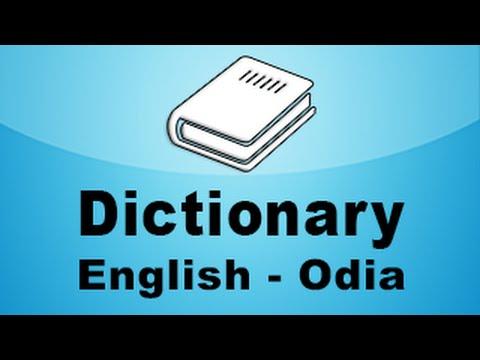 English to Odia Dictionary app demo