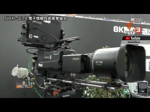 NHK เปิดตัวสถานีโทรทัศน์ระบบ 8K