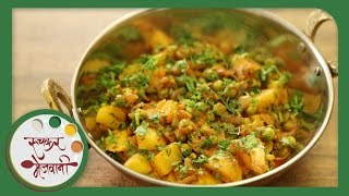 Watana Batata Bhaji - Indian Recipe by Archana - Aloo Matar - Easy Main Course in Marathi