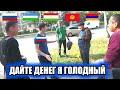 Русский vs Нерусские / Социальный Эксперимент /  УЗБЕКИ,ТАДЖИКИ,КЫРГЫЗЫ,ДАГЕСТАНЦЫ,АРМЯНИ ПОМОГУТ?