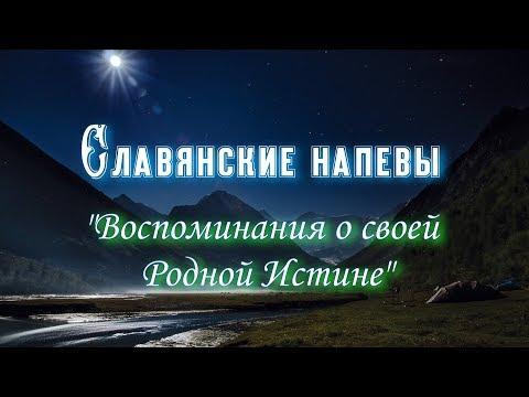 Славянские напевы - Воспоминания о Родной Истине