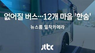 [밀착카메라] '하나뿐인 버스노선' 중단 위기…주민 '한숨'