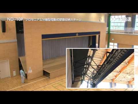 Nd10p プロセニアム分離型 電動式壁面収納ステージ ニチブ株式会社 Youtube