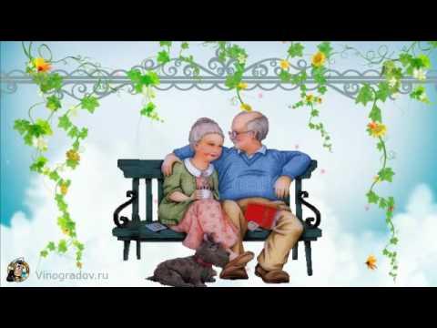 с днем бабушек и дедушек