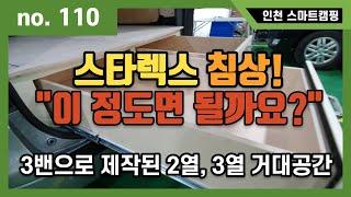 스타렉스캠핑카 제작 3밴  침상개조  340만원 하부레…