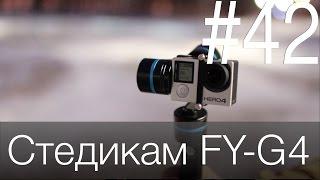 GoPro Hero уроки, советы, интрукции - Стедикам Feiyu Tech FY-G4 - #42
