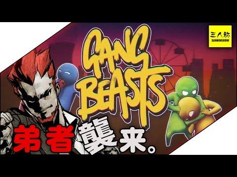 【三人称】ドンピシャ,ぺちゃんこ,鉄塔,弟者のGang Beasts【2BRO.】