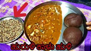 ಒಮ್ಮೆ ಈ ರೀತಿ ಹುರುಳಿ ಕಾಳು ಹುಳಿ ಒಮ್ಮೆ ತಿಂದು ನೋಡಿ | Samber from Bean | Rani Swayam Kalike thumbnail