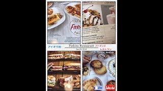 (アイオワ州) パーキンズ レストランの紹介